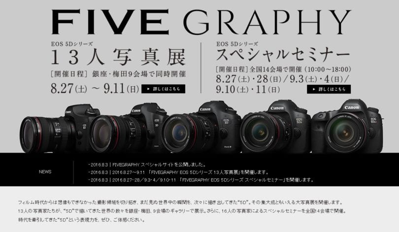 Canon EOS 5D Mark IV Event Japan