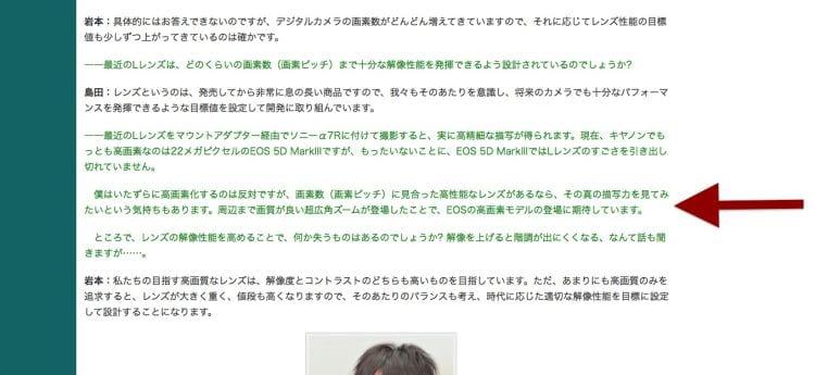 Canon Interview japanisch
