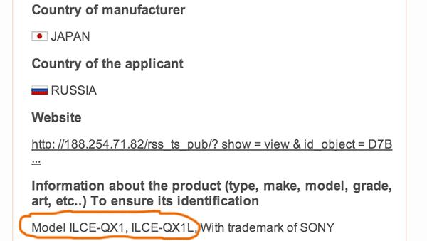 ILCE QX1 Leak