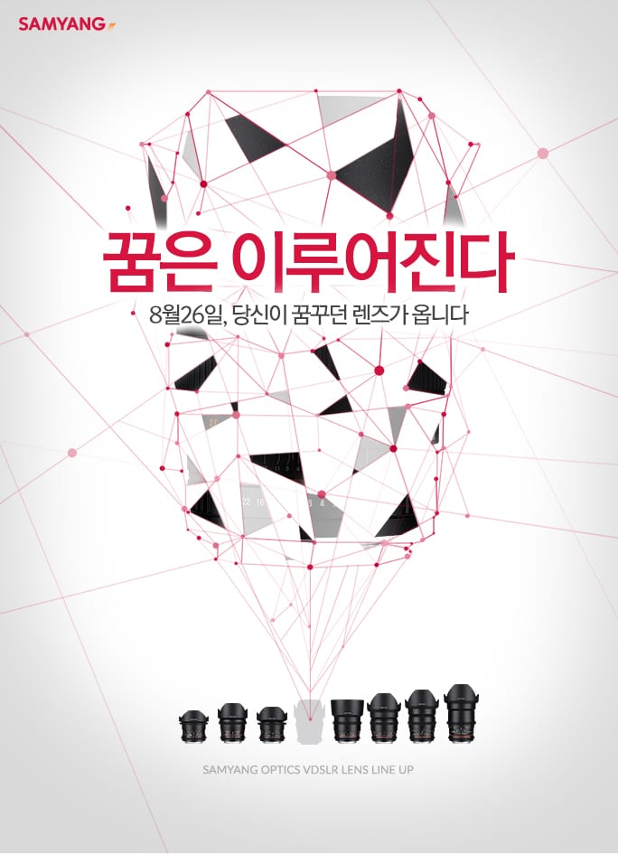 Samyang Teaser 2